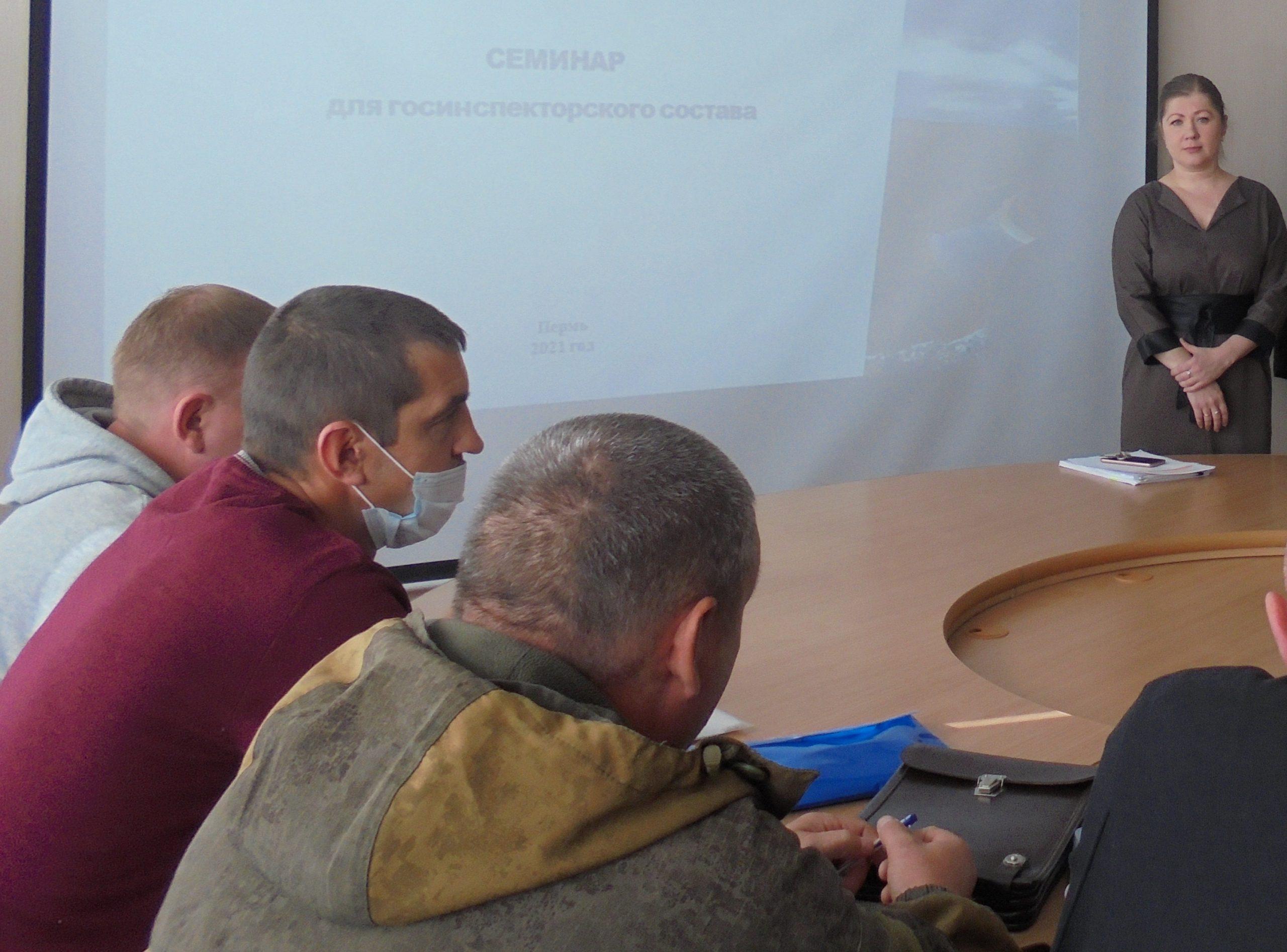 Обучающий семинар для государственных инспекторов